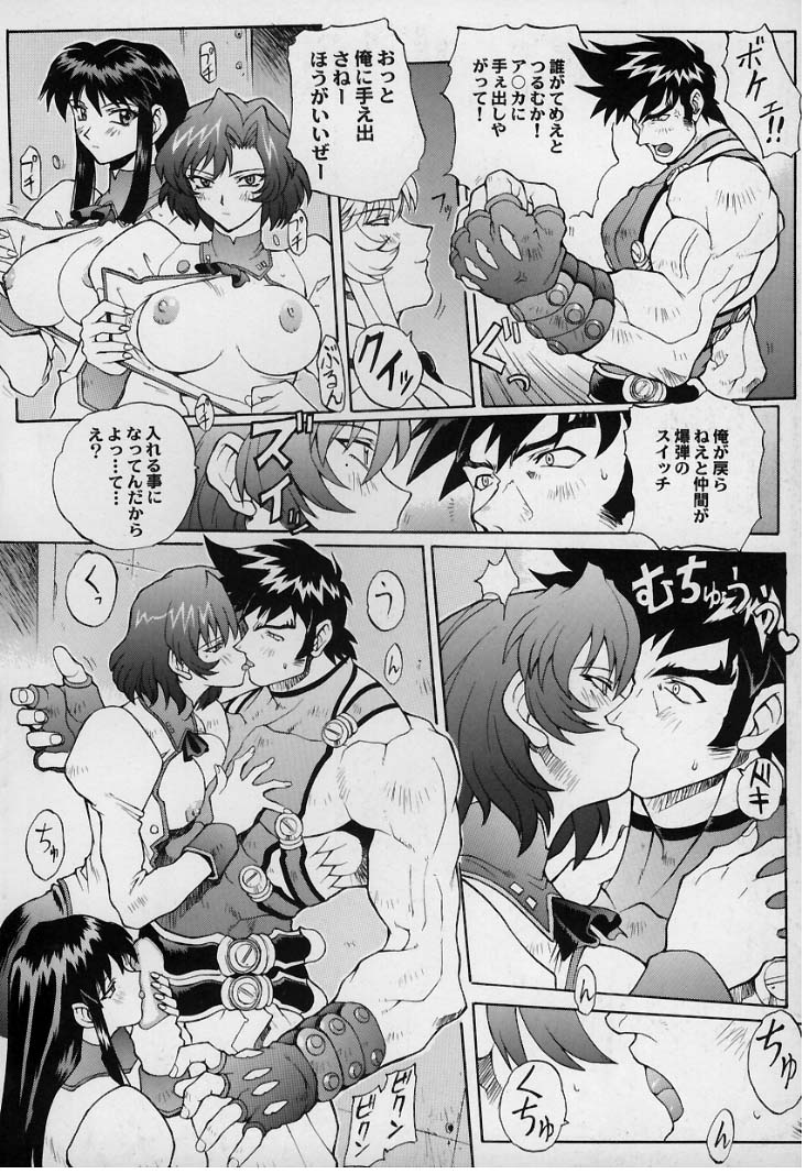 r-16 aika virgin mission Go-tobun no hanayome