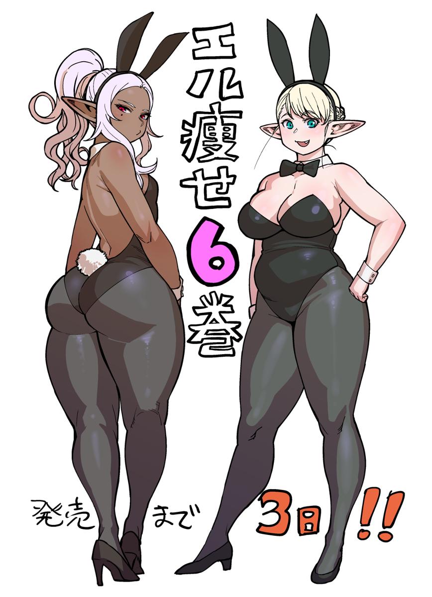 wa yaserarena elf-san Taimadou gakuen 35 shiken shoutai mari